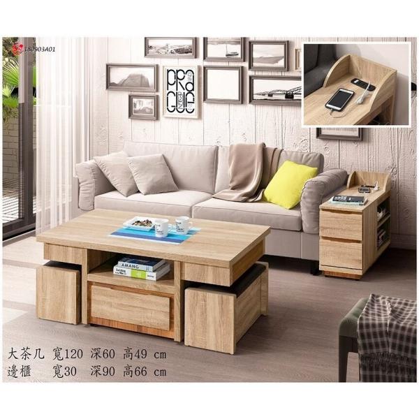 杜克大茶几邊櫃 收納椅設計