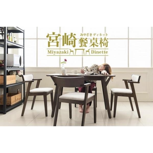 宮崎餐桌 全實木 4尺5尺